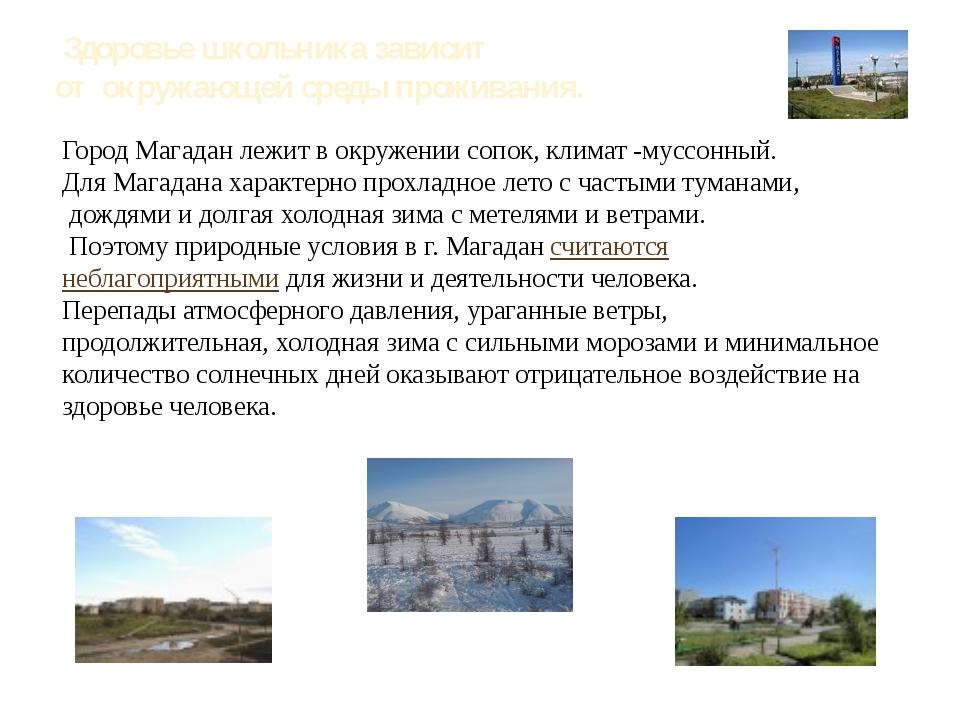 Здоровье школьника зависит от окружающей среды проживания. Город Магадан леж...