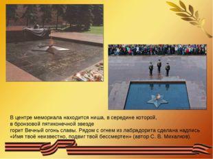 В центре мемориала находится ниша, в середине которой, в бронзовой пятиконечн