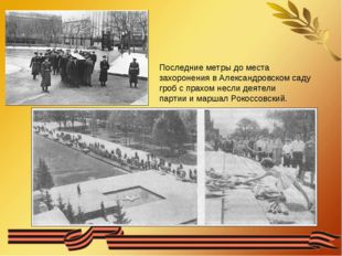 Последние метры до места захоронения в Александровском саду гроб с прахом нес