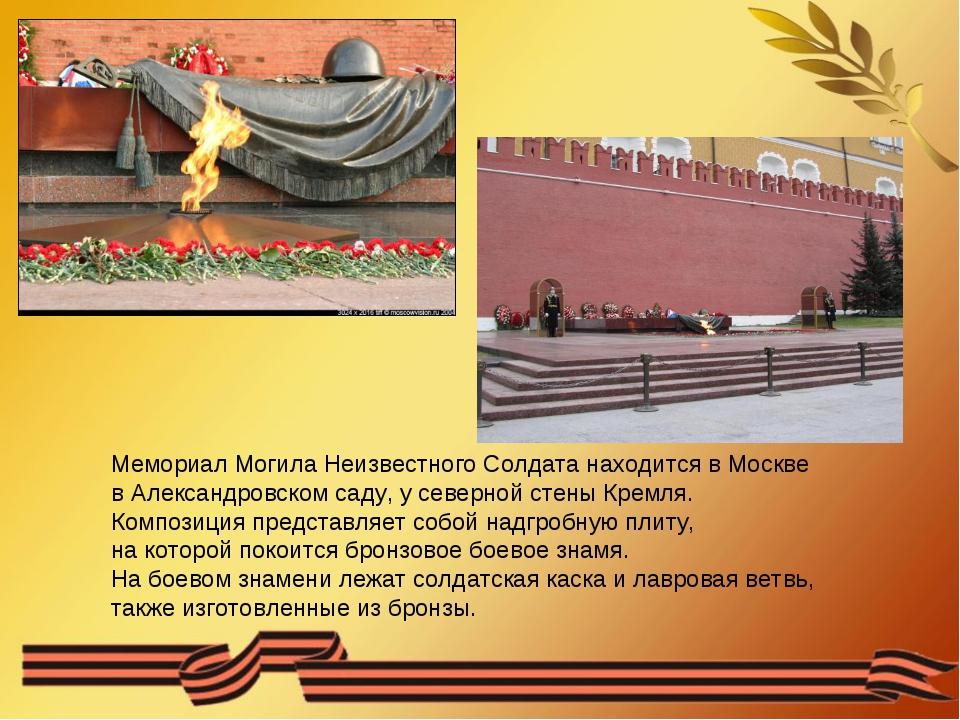 Мемориал Могила Неизвестного Солдата находится в Москве в Александровском сад...