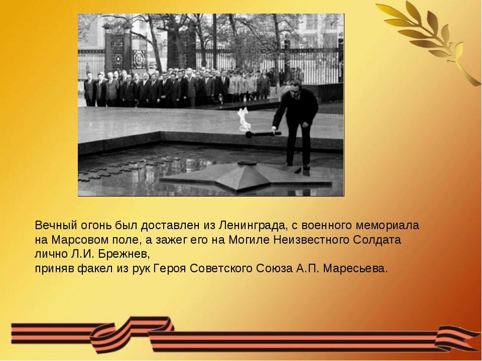 Вечный огонь был доставлен из Ленинграда, с военного мемориала на Марсовом по...