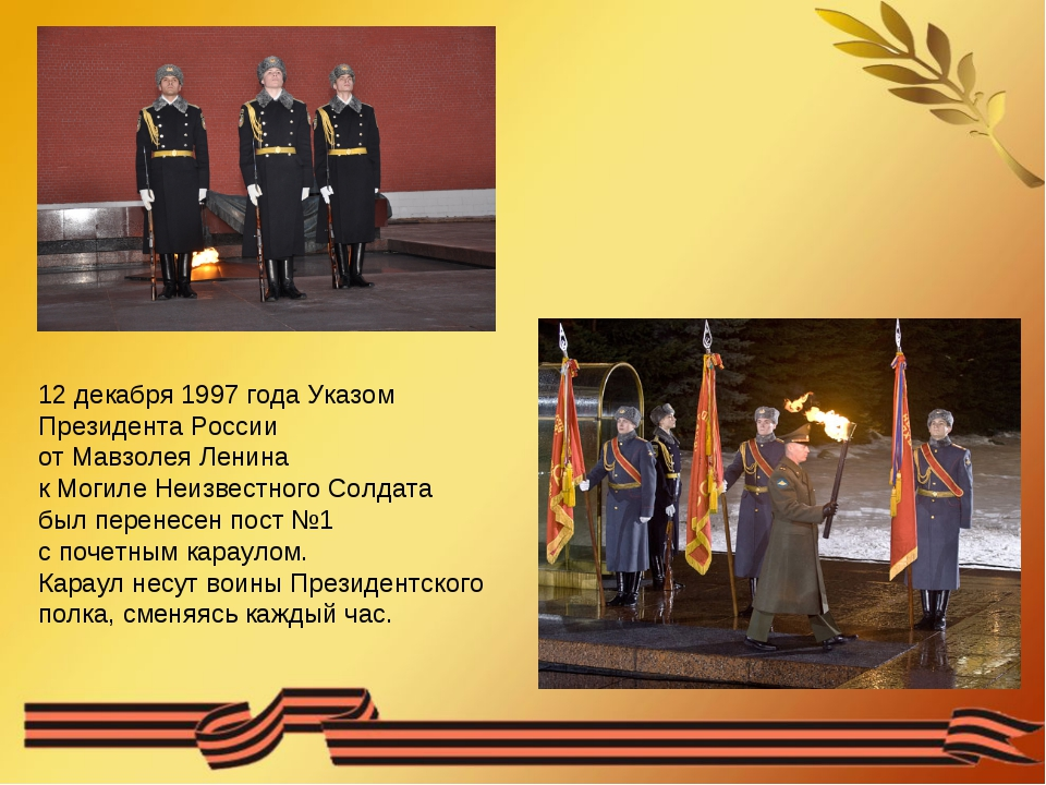 12 декабря 1997 года Указом Президента России от Мавзолея Ленина к Могиле Неи...