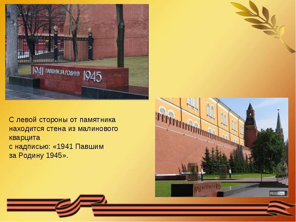 С левой стороны от памятника находится стена из малинового кварцита с надпись...