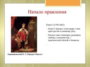 Павел I (1796-1801): Павел I передал Александру I своё пристрастие к военному