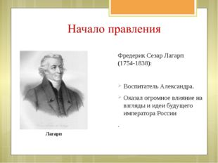 Фредерик Сезар Лагарп (1754-1838): Воспитатель Александра. Оказал огромное вл
