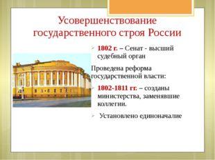 1802 г. – Сенат - высший судебный орган Проведена реформа государственной вла