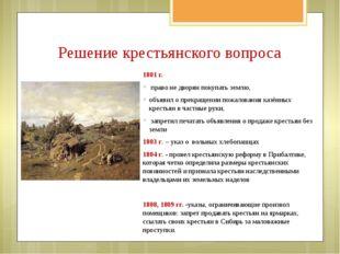 1801 г. право не дворян покупать землю, объявил о прекращении пожалования каз