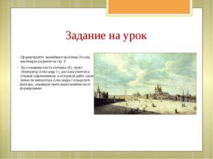 Задание на урок Сформулируйте важнейшие проблемы России, анализируя документ