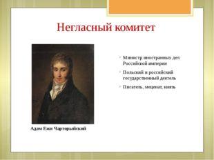 Министр иностранных дел Российской империи Польский и российский государствен