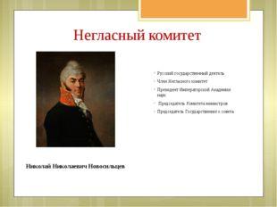 Русский государственный деятель Член Негласного комитет Президент Императорск