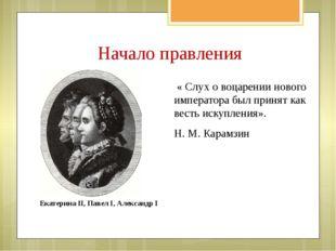 « Слух о воцарении нового императора был принят как весть искупления». Н. М.