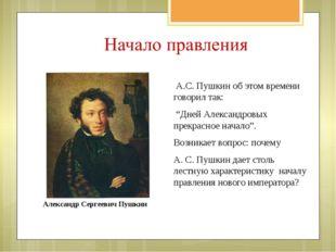 """А.С. Пушкин об этом времени говорил так: """"Дней Александровых прекрасное нача"""