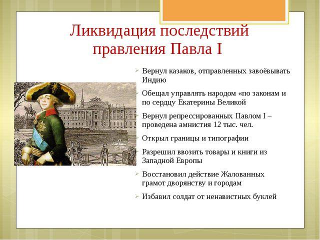 Вернул казаков, отправленных завоёвывать Индию Обещал управлять народом «по з...
