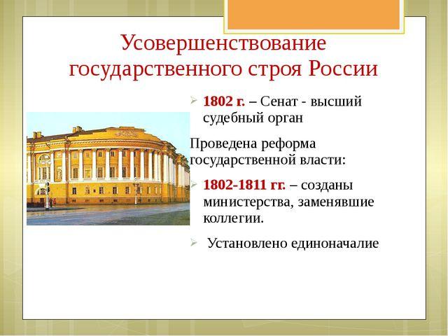 1802 г. – Сенат - высший судебный орган Проведена реформа государственной вла...
