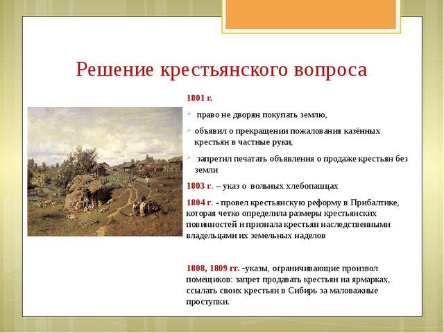 1801 г. право не дворян покупать землю, объявил о прекращении пожалования каз...