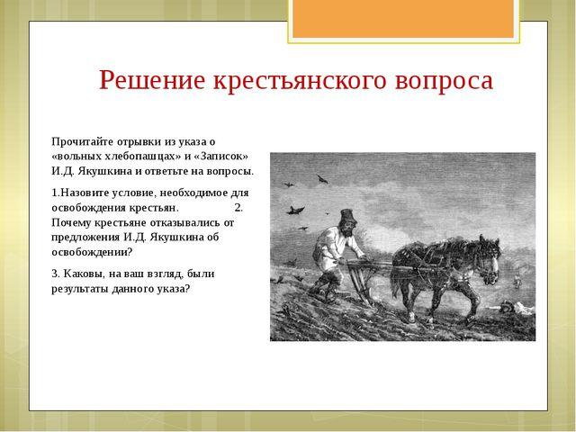 Прочитайте отрывки из указа о «вольных хлебопашцах» и «Записок» И.Д. Якушкина...