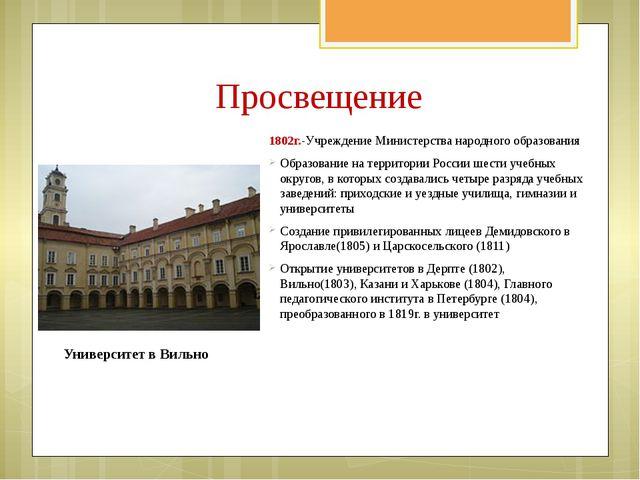1802г.-Учреждение Министерства народного образования Образование на территори...