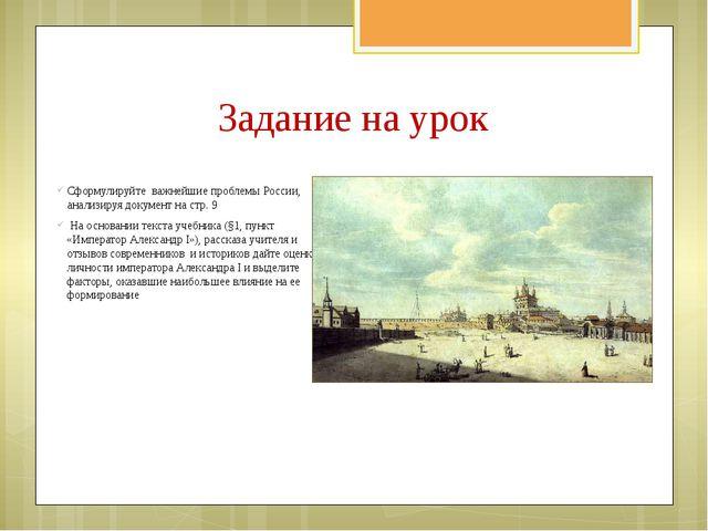 Задание на урок Сформулируйте важнейшие проблемы России, анализируя документ...