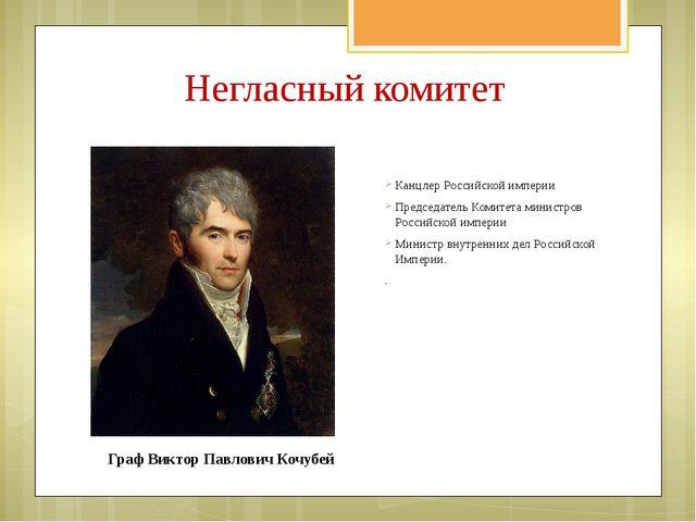 Канцлер Российской империи Председатель Комитета министров Российской империи...