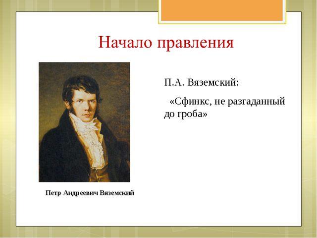 П.А. Вяземский: «Сфинкс, не разгаданный до гроба» Петр Андреевич Вяземский