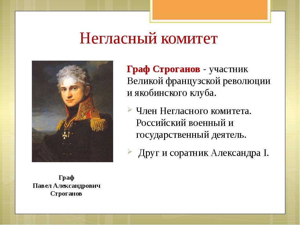 Граф Строганов - участник Великой французской революции и якобинского клуба....