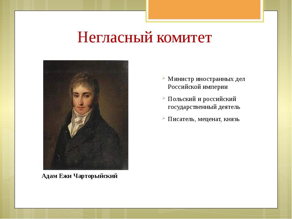 Министр иностранных дел Российской империи Польский и российский государствен...