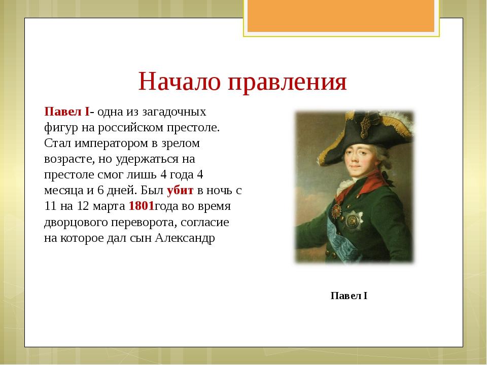 Начало правления Павел I- одна из загадочных фигур на российском престоле. Ст...