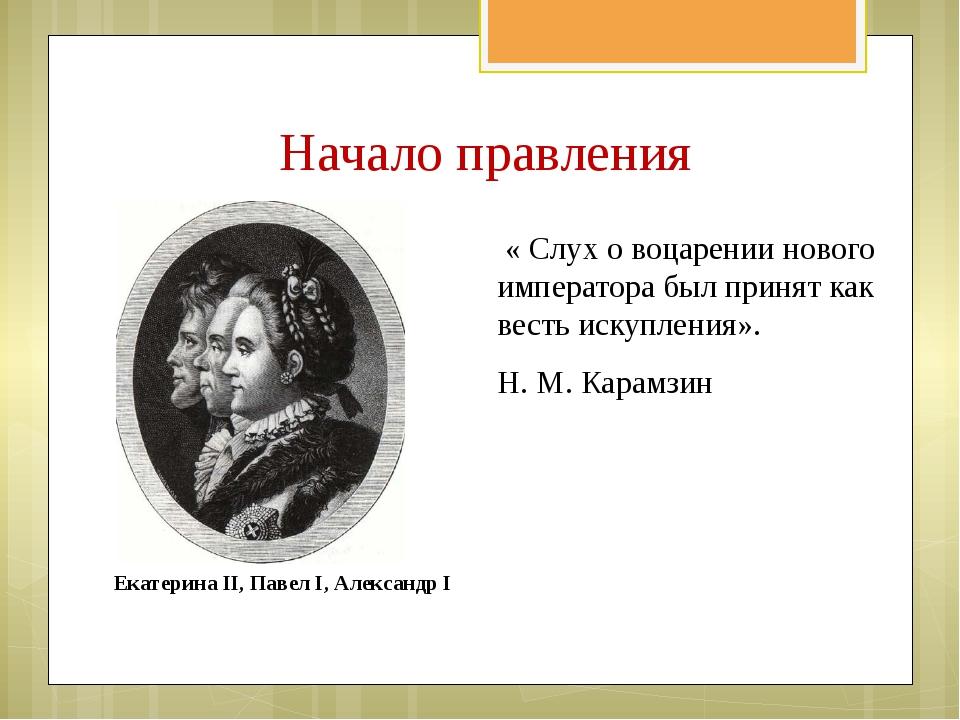 « Слух о воцарении нового императора был принят как весть искупления». Н. М....