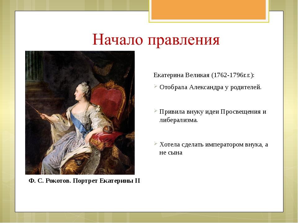 Екатерина Великая (1762-1796г.г.): Отобрала Александра у родителей. Привила в...