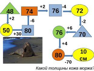 76 48 80 80 72 70 76 50 74 10 см +2 +30 -6 +2 -4 -2 +6 +4 -70 Какой толщины к