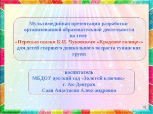 Мультимедийная презентация разработки организованной образовательной деятель