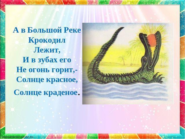 А в Большой Реке Крокодил Лежит, И в зубах его Не огонь горит,- Солнце красно...