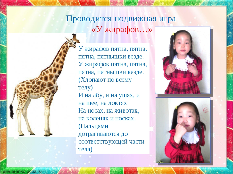 Проводится подвижная игра «У жирафов…» У жирафов пятна, пятна, пятна, пятнышк...