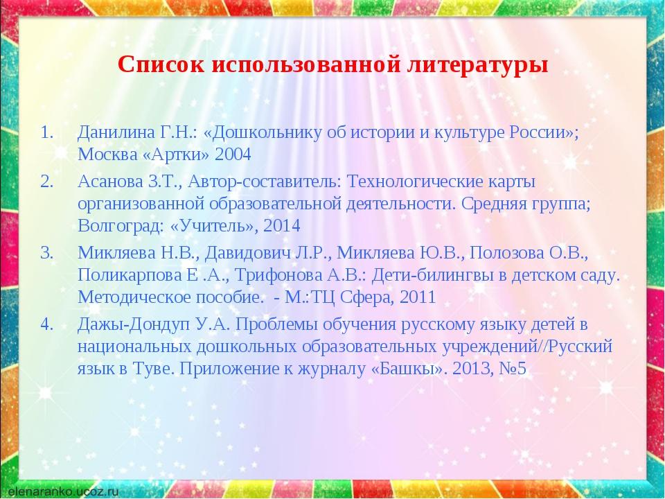 Список использованной литературы Данилина Г.Н.: «Дошкольнику об истории и кул...