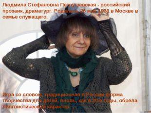Людмила Стефановна Петрушевская - российский прозаик, драматург. Родилась 26