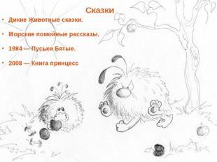 Сказки Дикие Животные сказки. Морские помойные рассказы. 1984 — Пуськи Бятые.