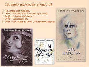 Сборники рассказов и повестей Бессмертная любовь. 2008 — Пограничные сказки п