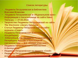 Людмила Петрушевская в библиотеке Максима Мошкова Людмила Петрушевская в «Жу