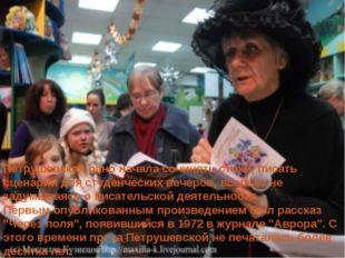 Петрушевская рано начала сочинять стихи, писать сценарии для студенческих веч