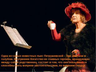 Одна из самых известных пьес Петрушевской – Три девушки в голубом. Внутреннее