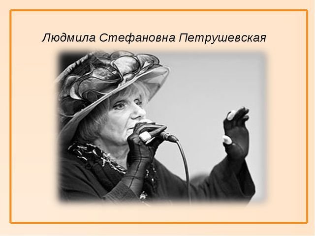 Людмила Стефановна Петрушевская