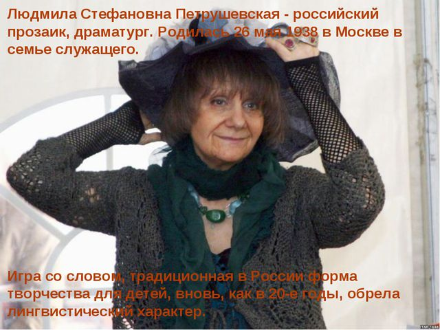 Людмила Стефановна Петрушевская - российский прозаик, драматург. Родилась 26...