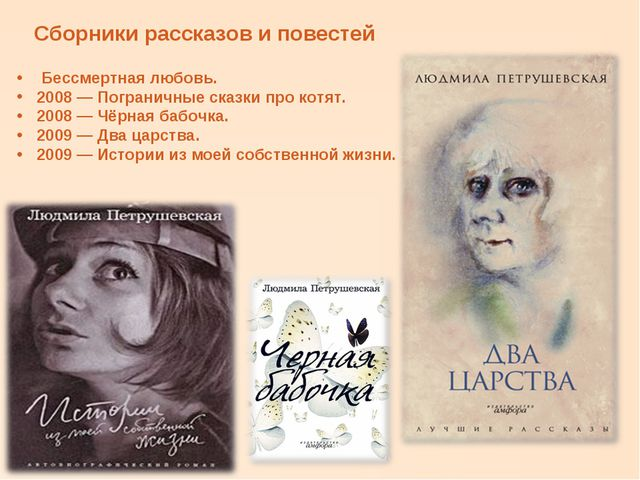 Сборники рассказов и повестей Бессмертная любовь. 2008 — Пограничные сказки п...