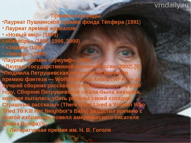 Премии и награды Лауреат Пушкинской премии фонда Тёпфера (1991) Лауреат преми...