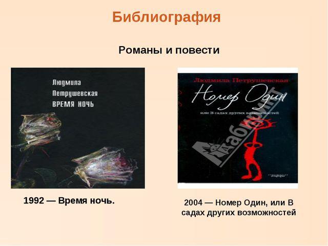 Библиография Романы и повести 2004 — Номер Один, или В садах других возможнос...