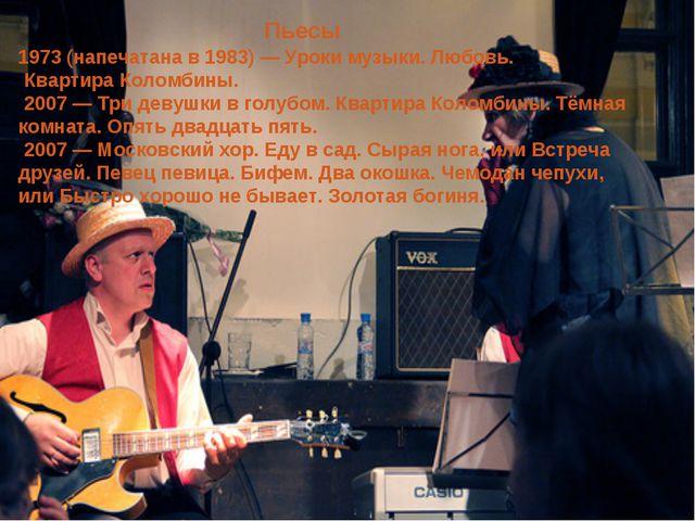 Пьесы 1973 (напечатана в 1983) — Уроки музыки. Любовь. Квартира Коломбины. 20...