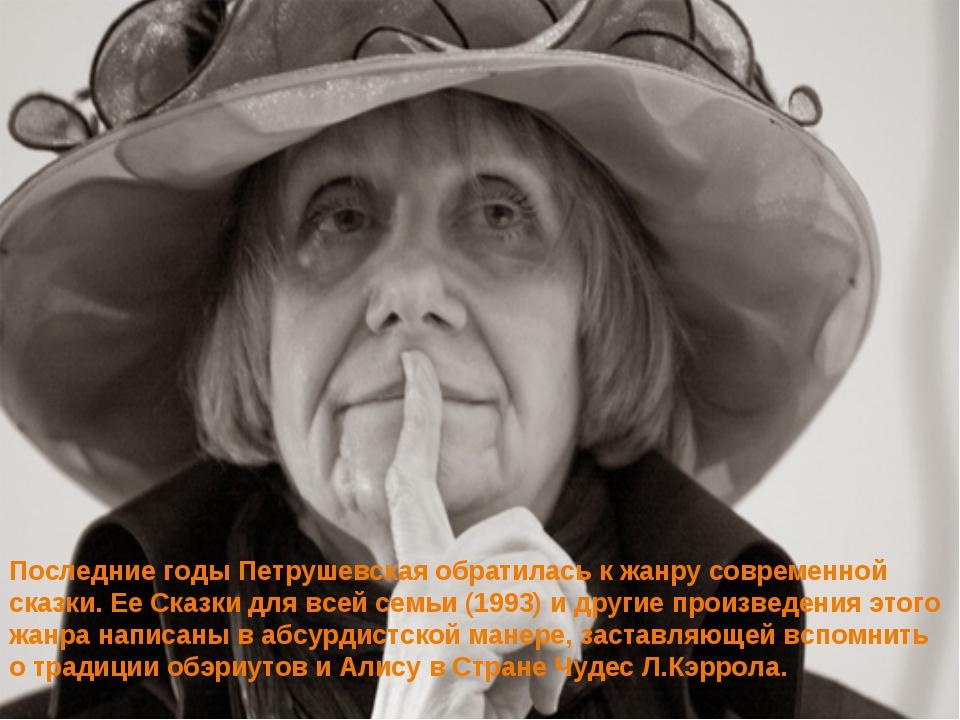 Последние годы Петрушевская обратилась к жанру современной сказки. Ее Сказки...