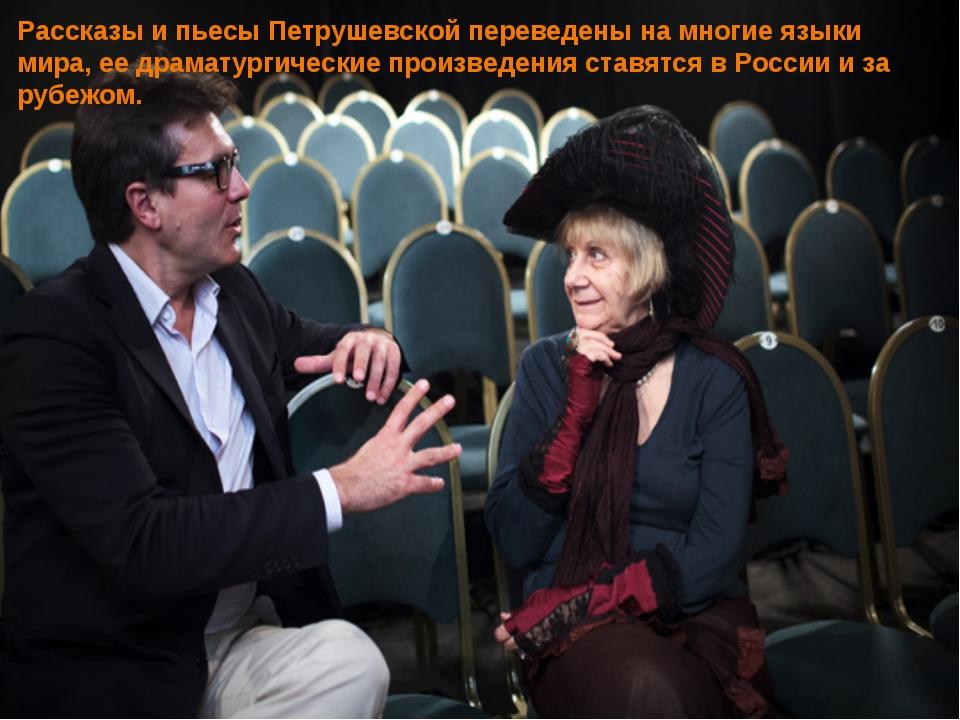 Рассказы и пьесы Петрушевской переведены на многие языки мира, ее драматургич...