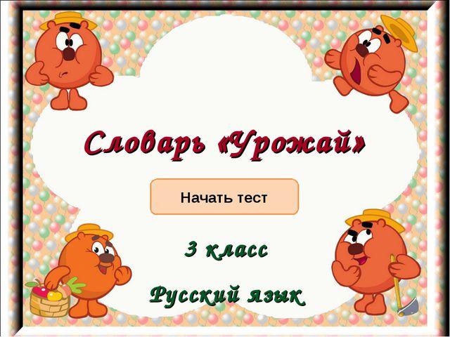 Начать тест Словарь «Урожай» 3 класс Русский язык