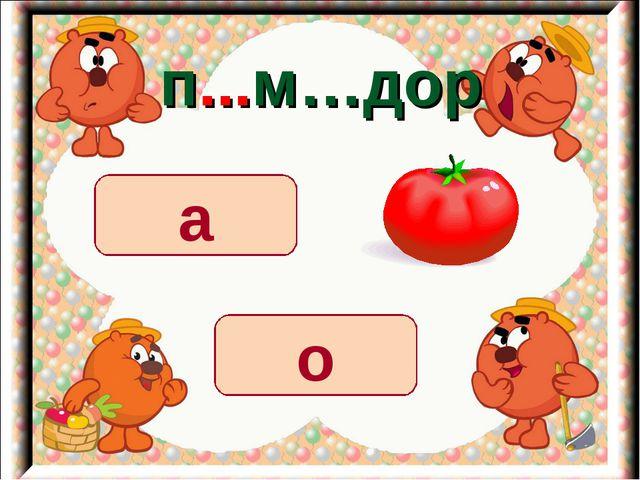 п...м…дор о а